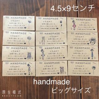 4.5×9センチ ビッグサイズ ハンドメイド ギフトシール(カード/レター/ラッピング)