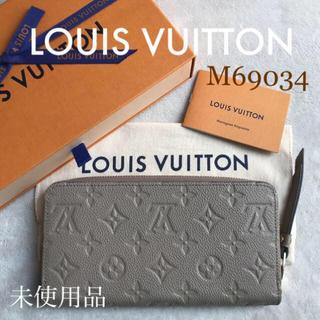 LOUIS VUITTON - 限定✱ルイヴィトン✱モノグラム アンプラント✱ジッピー ウォレット 長財布