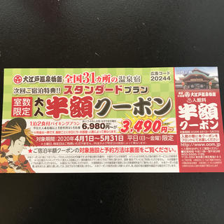 大江戸温泉物語 宿泊半額クーポン 1枚(宿泊券)