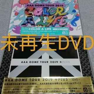 トリプルエー(AAA)の未再生DVD AAA PLUS COLOR A LIFEセット(ミュージック)