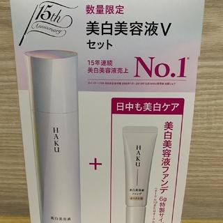 SHISEIDO (資生堂) - 資生堂HAKU メラノフォーカスV 数量限定品