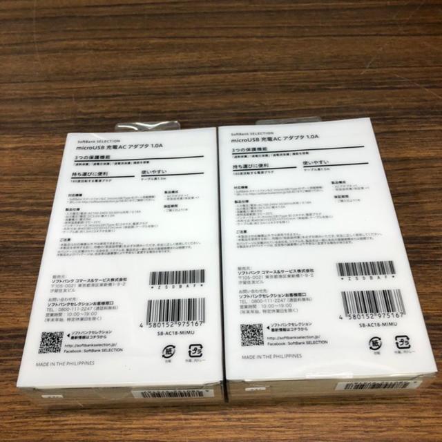 Softbank(ソフトバンク)のmicroUSB TypeB ACアダプター 2個 純正充電アダプター新品 スマホ/家電/カメラのスマートフォン/携帯電話(バッテリー/充電器)の商品写真