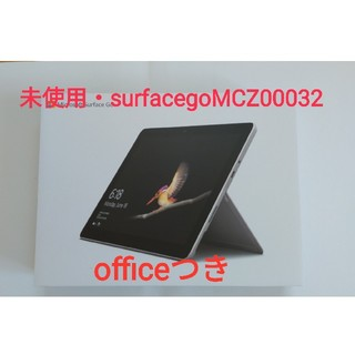 surface Go 8GB/128GB MCZ-00032 office付