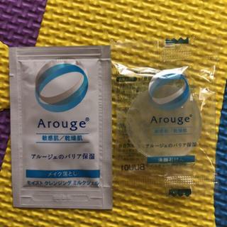 アルージェ(Arouge)のアルージェ 敏感肌 乾燥肌 メイク落とし 洗顔石けん(サンプル/トライアルキット)