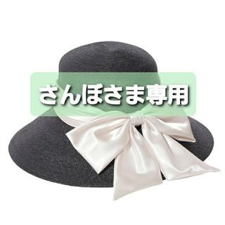 エイミーイストワール(eimy istoire)のeimyistoire サテンリボンハット(BLACK)(麦わら帽子/ストローハット)