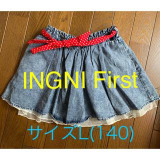 イングファースト(INGNI First)のイングファースト サイズ140㎝  未使用に近い超美品(スカート)