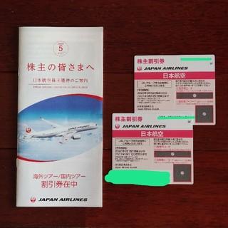 JAL(日本航空) - JAL 株主優待券 2枚分!