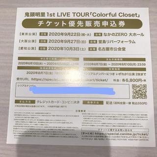 鬼頭明里 チケット優先申込券(声優/アニメ)