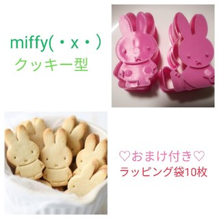 ミッフィー miffy クッキー型 ☆おまけ付き☆