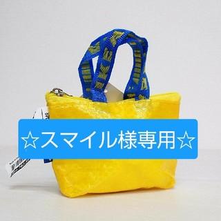 イケア(IKEA)の【スマイル様専用】 (小物入れ)