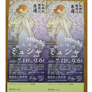 静岡県立美術館 みんなのミュシャ チケット 2枚(美術館/博物館)