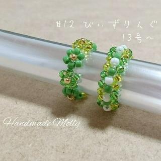 【#12】ビーズリング★13号~(リング)