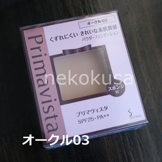 Primavista - ◆プリマヴィスタ ファンデーション オークル03