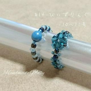 【#14】ビーズリング★10~11号(リング)