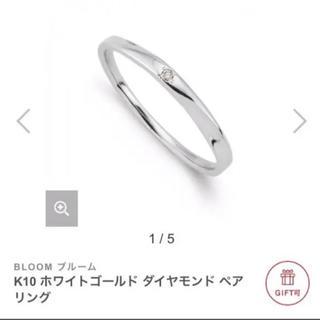ブルーム(BLOOM)のBLOOM K10WGダイヤモンドリング(リング(指輪))