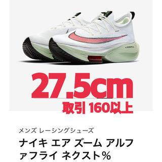 ナイキ(NIKE)のNIKE AIR ZOOM ALPHAFLY NEXT% Men's 27.5(スニーカー)