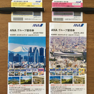 ANA(全日本空輸) - ANA(全日空)株主優待 2枚組