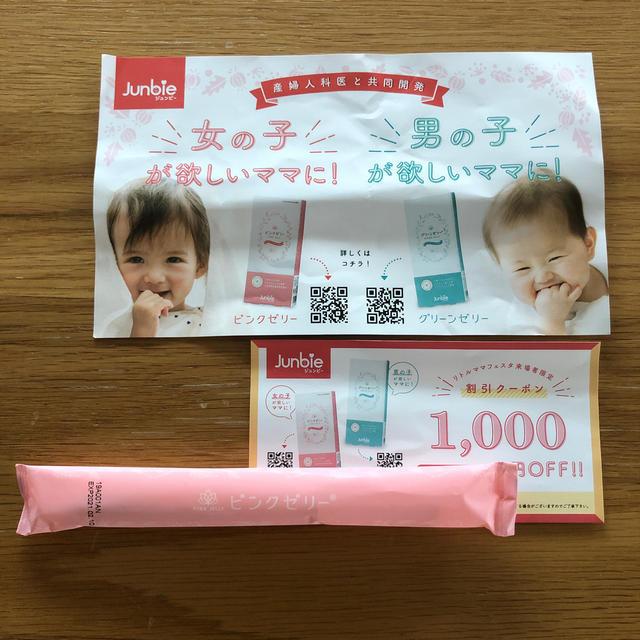 ピンクゼリー 1本 ジュンビー 1000円クーポン付 キッズ/ベビー/マタニティの洗浄/衛生用品(その他)の商品写真