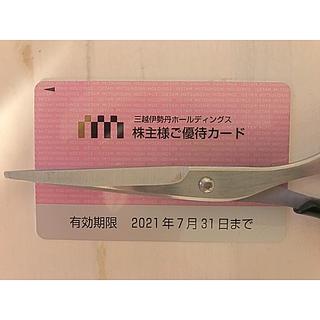イセタン(伊勢丹)の限度額30万円 三越伊勢丹 株主優待カード(ショッピング)
