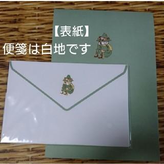ガッケン(学研)の【新品未使用】スナフキン レターセット(カード/レター/ラッピング)