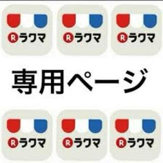 エグザイル トライブ(EXILE TRIBE)のayumi_110529様専用(アイドルグッズ)