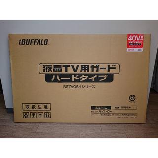 Buffalo - 【未開封・未使用】バッファロー BSTV08H40 液晶TVガード ハードタイプ
