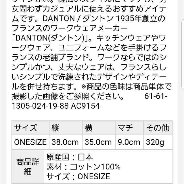DANTON(ダントン)の【未使用】DANTON×Ray BEAMS キャンパス地リュック マザーバッグ レディースのバッグ(リュック/バックパック)の商品写真
