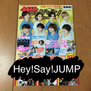ヘイセイジャンプ(Hey! Say! JUMP)の週刊 ザテレビジョン首都圏版 2020年 7/10号(音楽/芸能)
