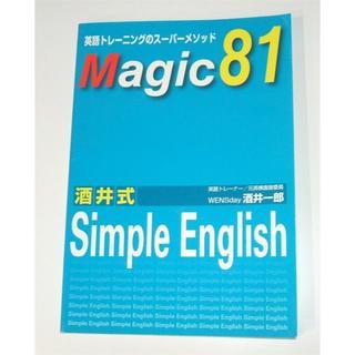 英会話テキスト Simple English Magic81 CD付(語学/参考書)