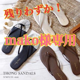 【mako様専用】トング ビーチサンダル ビーサン レディース 春夏 シンプル(サンダル)