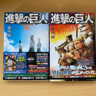 コウダンシャ(講談社)の進撃の巨人22巻23巻 2冊セット(青年漫画)