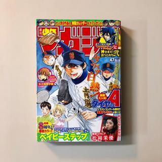 コウダンシャ(講談社)の週刊少年マガジン 2015年47号 松岡茉優(漫画雑誌)