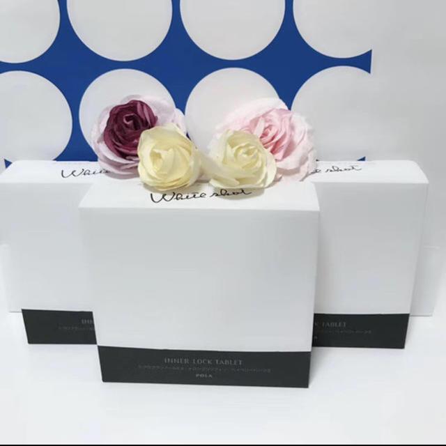 POLA(ポーラ)のPOLA ホワイトショット インナーロック タブレット180粒 コスメ/美容のコスメ/美容 その他(その他)の商品写真