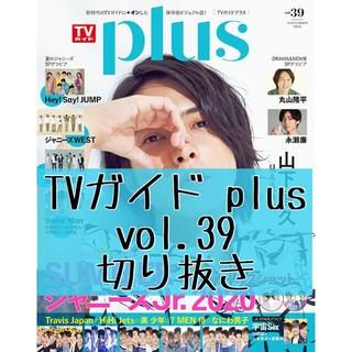 Johnny's - TVガイド plus vol.39 切り抜き