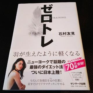 サンマーク出版 - ゼロトレ 石村友見