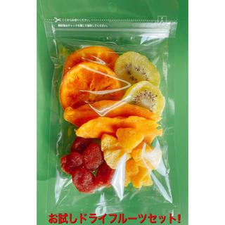 お買い得!お試しドライフルーツセット 1パックマンゴー パイン イチゴ キウイ(フルーツ)