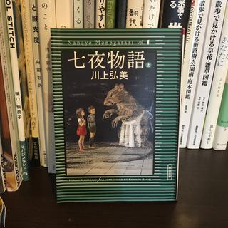 アサヒシンブンシュッパン(朝日新聞出版)の七夜物語 上(文学/小説)