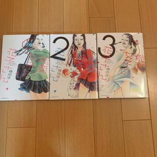 講談社 - 能面女子の花子さん 1巻~3巻