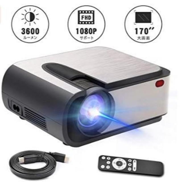 プロジェクター フルHD対応 高解像度 ホームプロジェクター スマホ/家電/カメラのテレビ/映像機器(プロジェクター)の商品写真