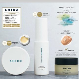 シロ(shiro)のSHIRO☆サボン(ハンド・練り香水)◆タマヌクレンジングバーム(ミニ)(ハンドクリーム)