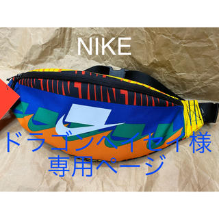 ナイキ(NIKE)の⚠️ドラゴンヘイセイ様 専用ページ⚠️(ウエストポーチ)
