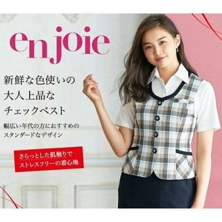 ジョア(Joie (ファッション))の春夏 アンジョア ★2019年新作 事務服 ベスト 制服 11号(ベスト/ジレ)