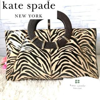 ケイトスペードニューヨーク(kate spade new york)の美品♥ケイトスペード♥ハンドバッグ♥トートバッグ♥ゼブラ♥ 319(ハンドバッグ)