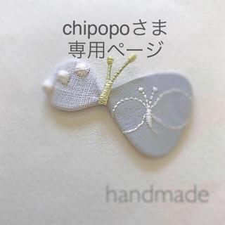 chipopoさま専用ページ(コサージュ/ブローチ)