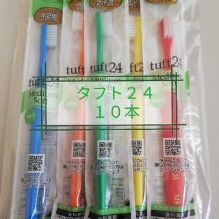 歯科医院専売 オーラルケア ハブラシ タフト24(歯ブラシ/デンタルフロス)