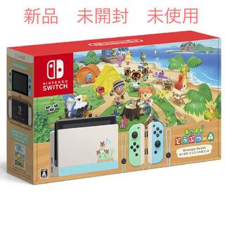 任天堂 - Nintendo Switch あつまれ どうぶつの森セット
