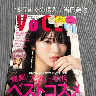 VOCE 8月号 雑誌 ヴォーチェ  付録なし
