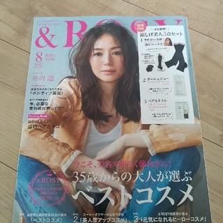 タカラジマシャ(宝島社)の&ROSY 8月号 最新号(美容)