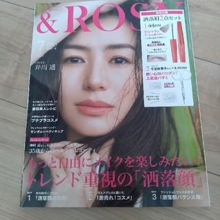 タカラジマシャ(宝島社)の&ROSY 7月号 雑誌のみ(美容)