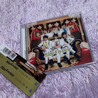 Johnny's - King & Prince シンデレラガールB盤